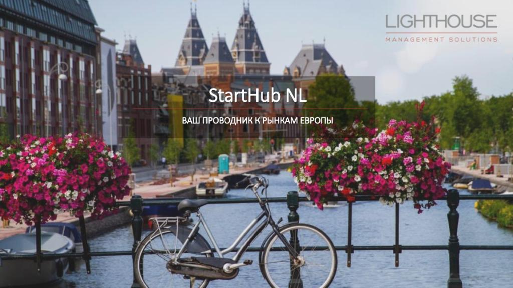 StartHub NL – предложение для российских компаний